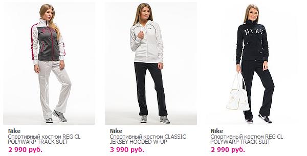 спортивные костюмы nike для женщин