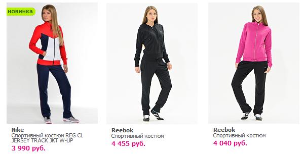 бренды женских спортивных костюмов